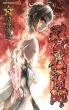 双星の陰陽師 5 ジャンプコミックス
