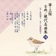 箏・三弦 古典/現代名曲集(二十六)