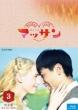 連続テレビ小説 マッサン 完全版 ブルーレイBOX3