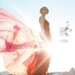 翼 (+DVD)【初回限定盤】