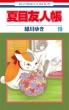 夏目友人帳 19 花とゆめコミックス