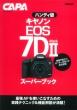 ハンディ版 キヤノンEOS 7D Mark2スーパーブック キャパブックス