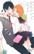 虹色デイズ 9 マーガレットコミックス