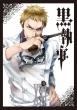 黒執事 21 Gファンタジーコミックス
