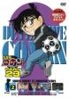 名探偵コナン PART 23 Volume2