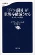 「ドイツ帝国」が世界を破滅させる 日本人への警告 文春新書