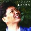プラチナムベスト 南こうせつ 【UHQCD(Ultimate High Quality CD)】