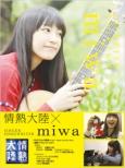 情熱大陸 ×miwa