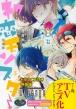 初恋モンスター 5 ドラマCD付き特装版 講談社キャラクターズA