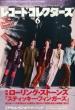 レコードコレクターズ 2015年 6月号