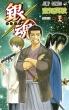 銀魂 -ぎんたま-59 ジャンプコミックス