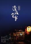 映画 深夜食堂 特別版 DVD