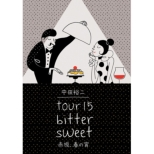 TOUR 15 BITTER SWEET 赤坂、春の宵