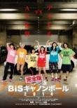 完全版 BiSキャノンボール 2014