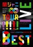 KANJANI∞ LIVE TOUR!! 8EST 〜みんなの想いはどうなんだい?僕らの想いは無限大!!〜