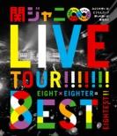 KANJANI∞ LIVE TOUR!! 8EST 〜みんなの想いはどうなんだい?僕らの想いは無限大!!〜 (Blu-ray)