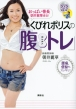 おっぱい番長 朝井麗華直伝! DVD付き くびれポリスの「腹トレ」 腰痛、便秘もスッキリ!
