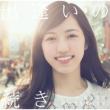出逢いの続き(+DVD)【初回生産限定盤B】《応募抽選券入り》