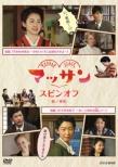 マッサン スピンオフ DVD