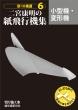 二宮康明の紙飛行機集 小型機・変形機 新10機選