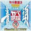 ヤバ歌謡3 NONSTOP DJ MIX 音頭編 Mixed by DJフクタケ