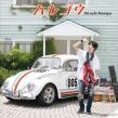 ハレゴウ 通常盤【CD】