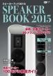 スピーカーブック 2015 〜音楽ファンのための最新・定番スピーカー徹底ガイド〜 CDジャーナルムック