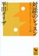 対話のレッスン 日本人のためのコミュニケーション術 講談社学術文庫