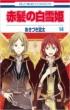 赤髪の白雪姫 14 花とゆめコミックス