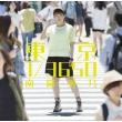 東京 1/3650 【通常盤】