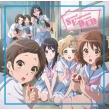 TVアニメ『響け!ユーフォニアム』ドラマCD