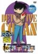 名探偵コナン PART 23 Volume3