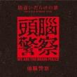 間違いだらけの歌 2010.8.8 STUDIO LIVE