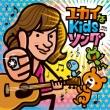 Yukai Na Kids Song