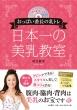 おっぱい番長の乳トレ 日本一の美乳教室 DVD book