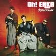 Oh! ENKA (+DVD)【Type-A】