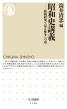 昭和史講義 最新研究で見る戦争への道
