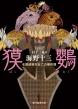 獏鸚 名探偵帆村荘六の事件簿 創元推理文庫