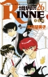境界のRINNE 26 少年サンデーコミックス