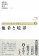 他者と境界 シリーズ日本人と宗教