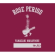 ROSE PERIOD 〜the BEST 2005-2015〜(+DVD)【初回限定盤】