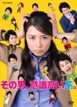 Sono Otoko.Ishiki Takai Kei.Dvd-Box