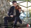 無伴奏ヴァイオリン作品集 フランチェスコ・パッリーノ