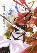 プランダラ 1 カドカワコミックスAエース