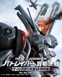 THE NEXT GENERATION パトレイバー 首都決戦 ディレクターズカット特別版 Blu-ray