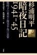 杉浦明平暗夜日記1941‐45 戦時下の東京と渥美半島の日常