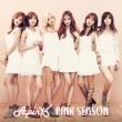PINK SEASON【初回生産限定盤A】(CD+DVD+スペシャルグッズ)