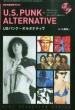 USパンク〜オルタナティヴ レコード・コレクターズ8月増刊号 ディスク・セレクション・シリーズ