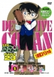 名探偵コナン Part23 Vol.5