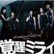 覚醒ミライ (+DVD)【初回生産限定盤】
